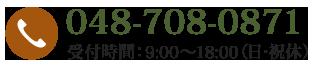 TEL:048-708-0871